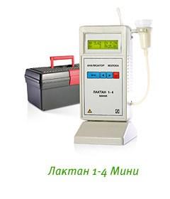 Анализатор качества молока Лактан 1-4М исполнение МИНИ - фото 11863