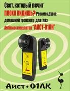 Амблиостимулятор АИСТ-01ЛК
