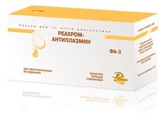 Набор реагентов РЕАХРОМ  –  2 - Антиплазмин  (ФА - 3)
