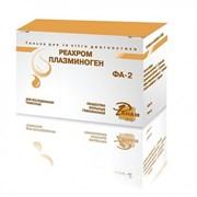 Набор реагентов РЕАХРОМ – Плазминоген (ФА-2)