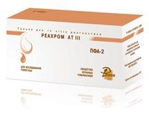 Набор реагентов РЕАХРОМ – АТ III (ПФА-2)