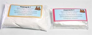 Набор моющих растворов(400гр)