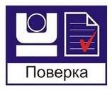 Поверка ИВТМ-7, ИПВТ-03