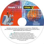 Программное обеспечение Titrate-5.0 Уран