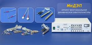 Аппарат для многоканальной динамической электропунктуры МнДЭП