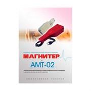 Аппарат МАГНИТЕР АМТ-02