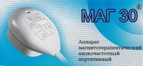 Аппарат магнитотерапевтический низкочастотный портативный МАГ-30