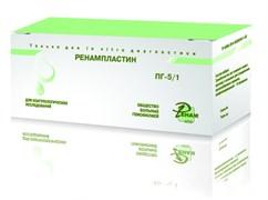 Набор реагентов РЕНАМПЛАСТИН (ПГ-5/1)