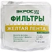 """Фильтры """"Жёлтая лента"""" обезжиренные, d=15,0 см (инд/уп)"""